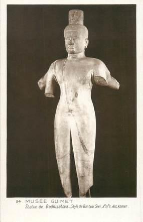 "CPA CAMBODGE / ARCHEOLOGIE ""Musée Guimet"""