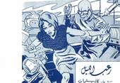"""Illustrateur CPSM ILLUSTRATEUR JEAN KALISTRATE """" BD Libanaise Nuit d'Angoisse"""""""