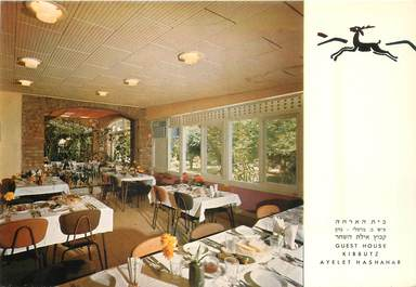 "CPSM ISRAEL ""Kibbutz Ayelet Hashahar, Restaurant"""