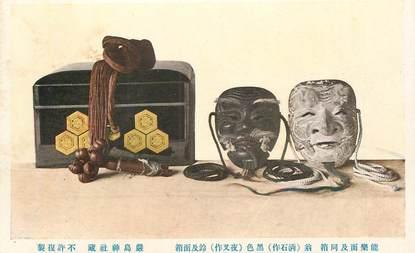 CPA JAPON / Masques